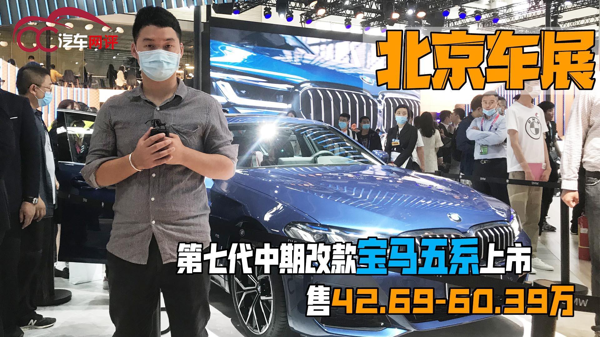 视频:北京车展特辑:第七代中期改款宝马五系上市 售42.69-60.39万