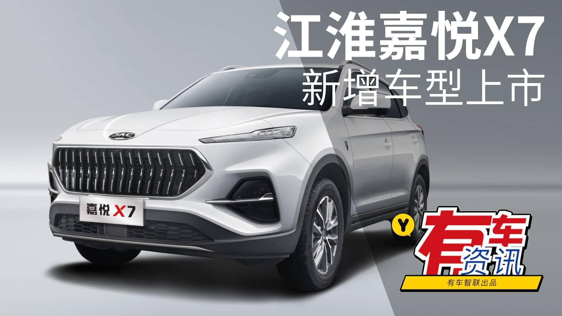 视频:搭1.5T动力 江淮嘉悦X7新增车型上市售10.28万元