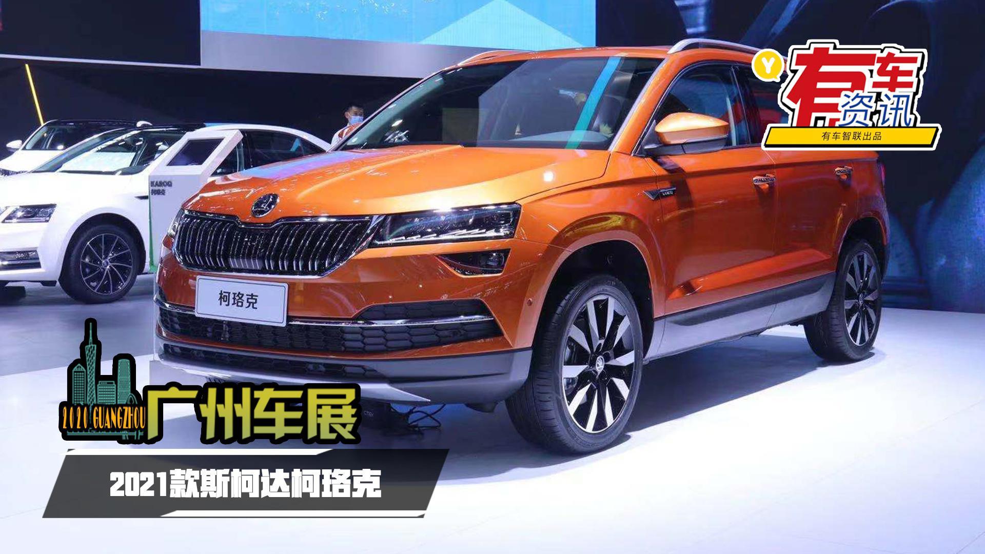 视频:2020广州车展丨配置升级 新款斯柯达柯珞克上市售12.99万起