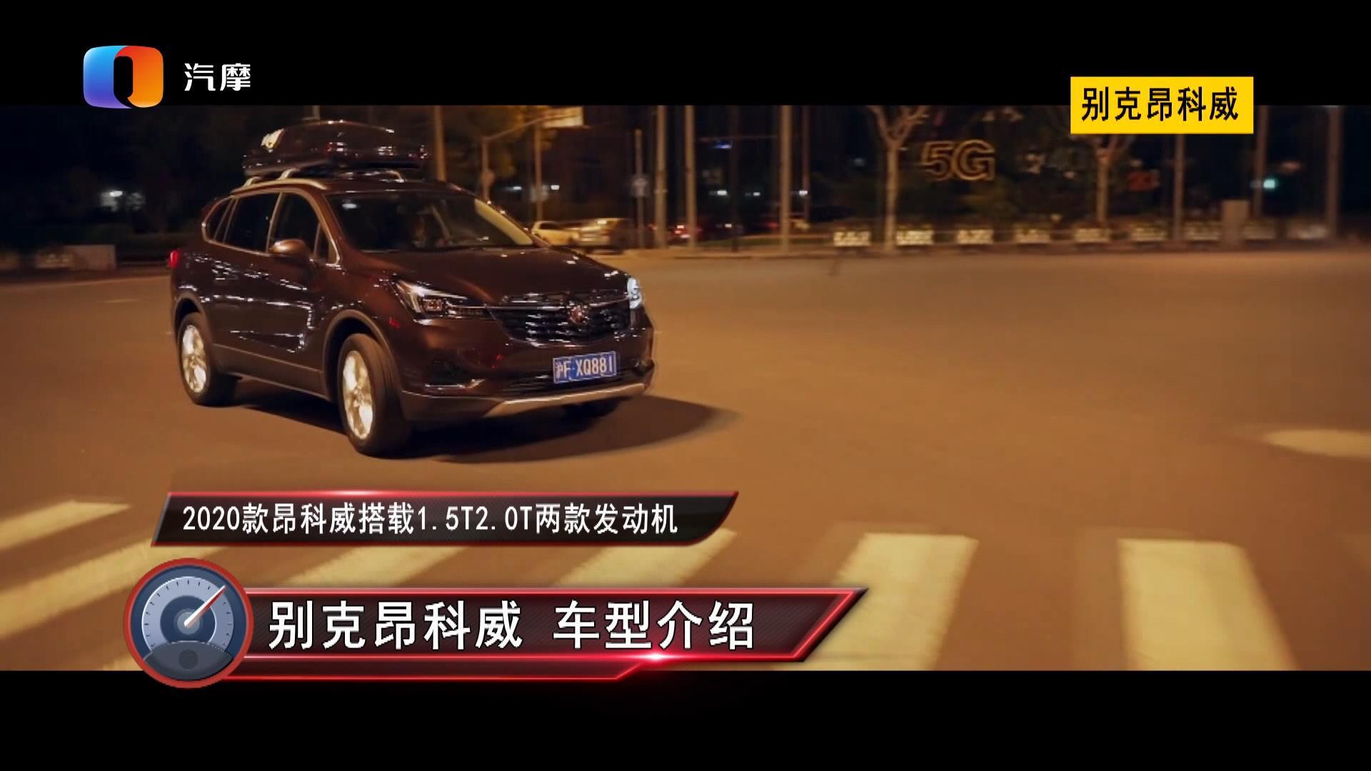 视频:昂科威1.5T怎么样?有同价位的竞品推荐吗?