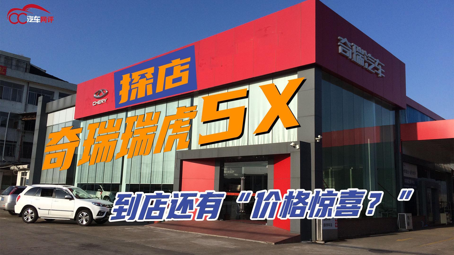 """视频:探店奇瑞瑞虎5X,到店还有""""价格惊喜?"""""""