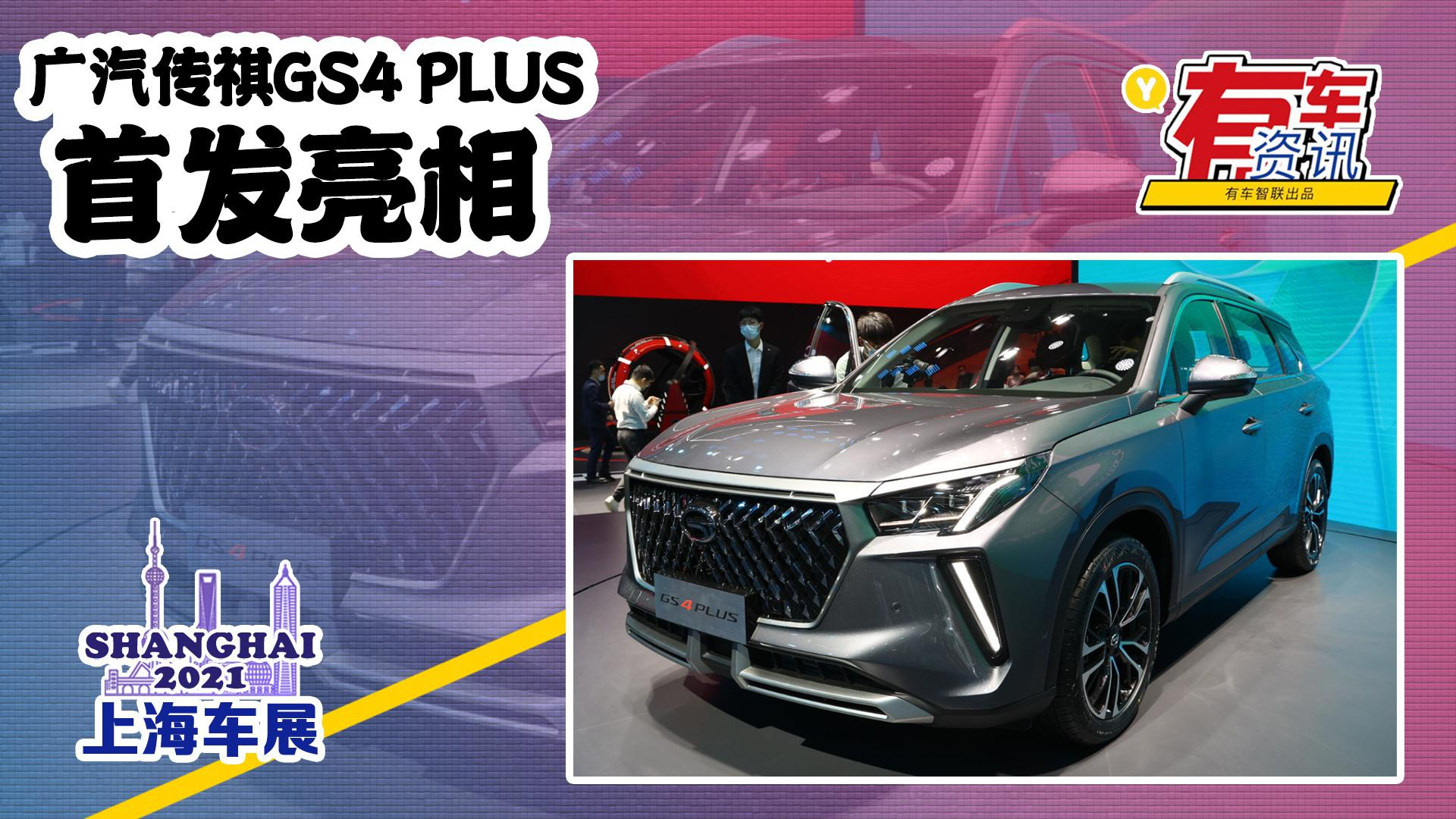 视频:2021上海车展丨广汽传祺GS4 PLUS首发亮相 颜值提升 年内上市