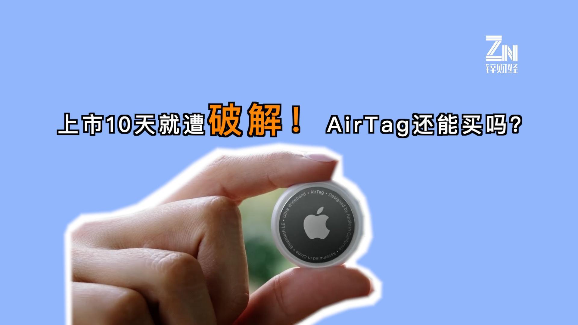 用户成功用苹果AirTag追踪横跨英国的邮寄包裹