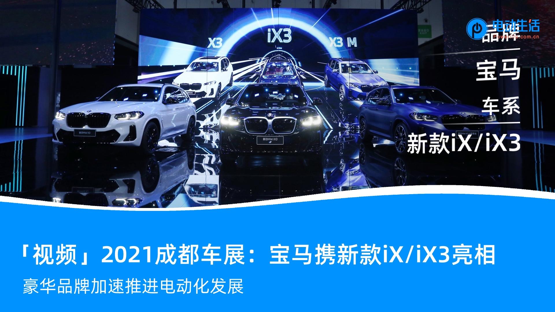 视频:2021成都车展:宝马携新款iX/iX3亮相
