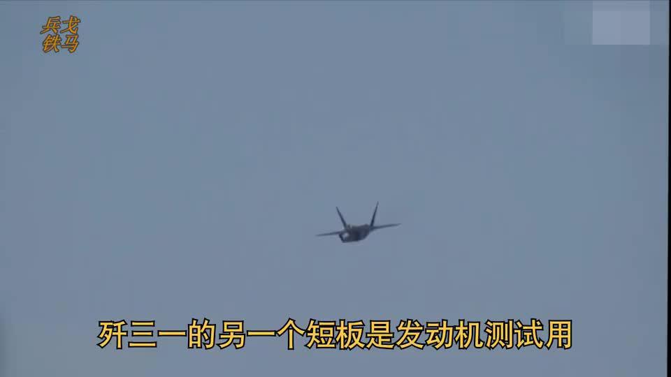 经过改装后的歼-31五代战机 将采用更多先进设计亮相