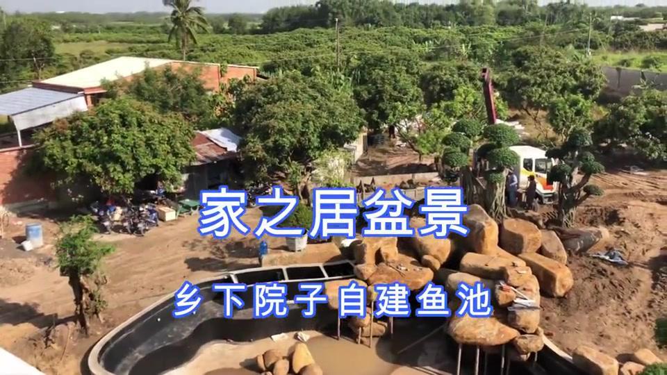 花50万打造私人院子鱼池,这鱼池还挺大,石头堆叠假山,正在施工