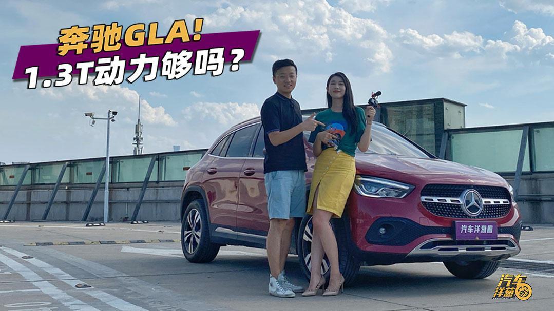 视频:抢先试驾全新奔驰GLA,外观升级彻底,1.3T的动力是否够用?