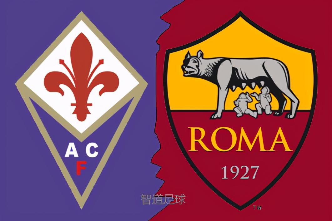 佛罗伦萨vs罗马前瞻:紫百合5轮仅1胜 罗马争胜重返前四