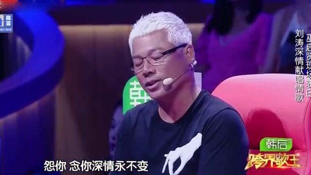 跨界歌王:刘涛巫启贤当场情歌对唱,画面超甜!