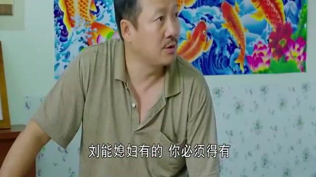 乡村爱情:广坤这辈子就盯着刘能了,人家有啥他也要有啥,真是服