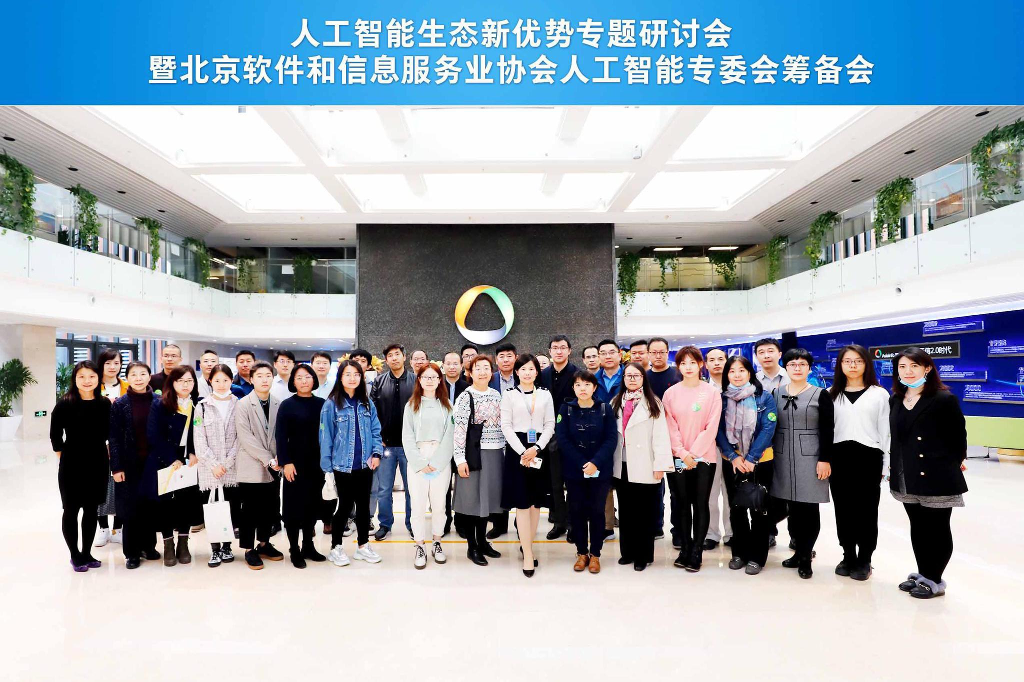 北京软协筹备成立人工智能专委会,推选亚信科技欧阳晔博士任会长