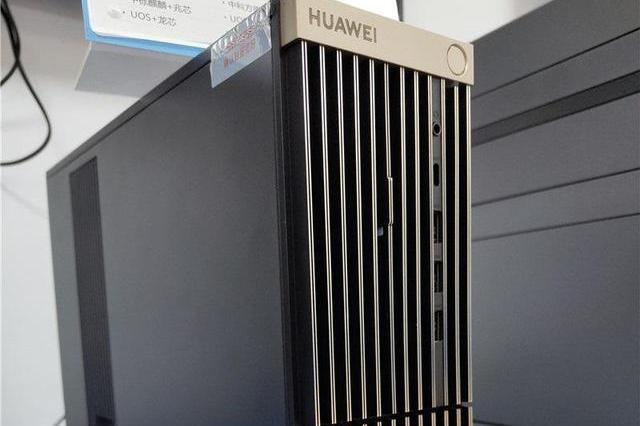 辣评烩:华为首批国产台式机配置曝光:24核鲲鹏处理器+AMD独显
