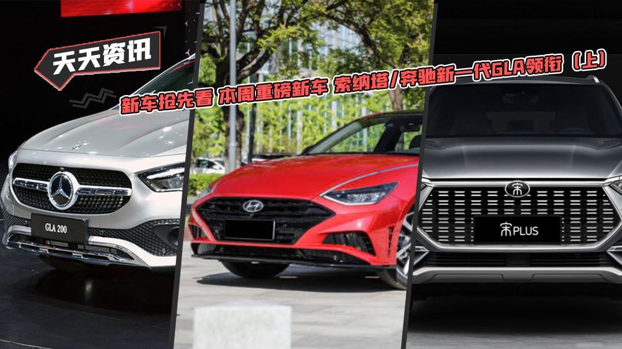 【天天资讯】新车抢先看 本周重磅 索纳塔/奔驰新一代GLA领衔