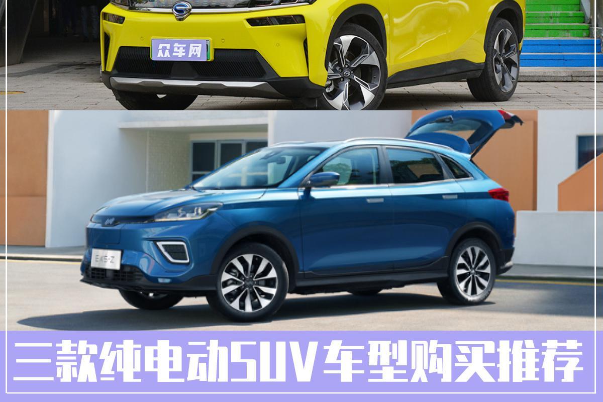 15-20万元区间/续航500km以上 三款纯电动SUV车型购买推荐