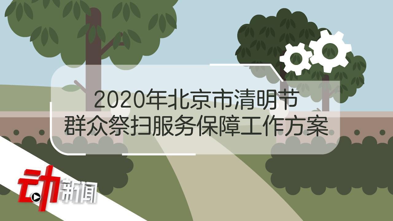 防疫不断思 清明云扫墓北京多处墓园提供免费代祭扫