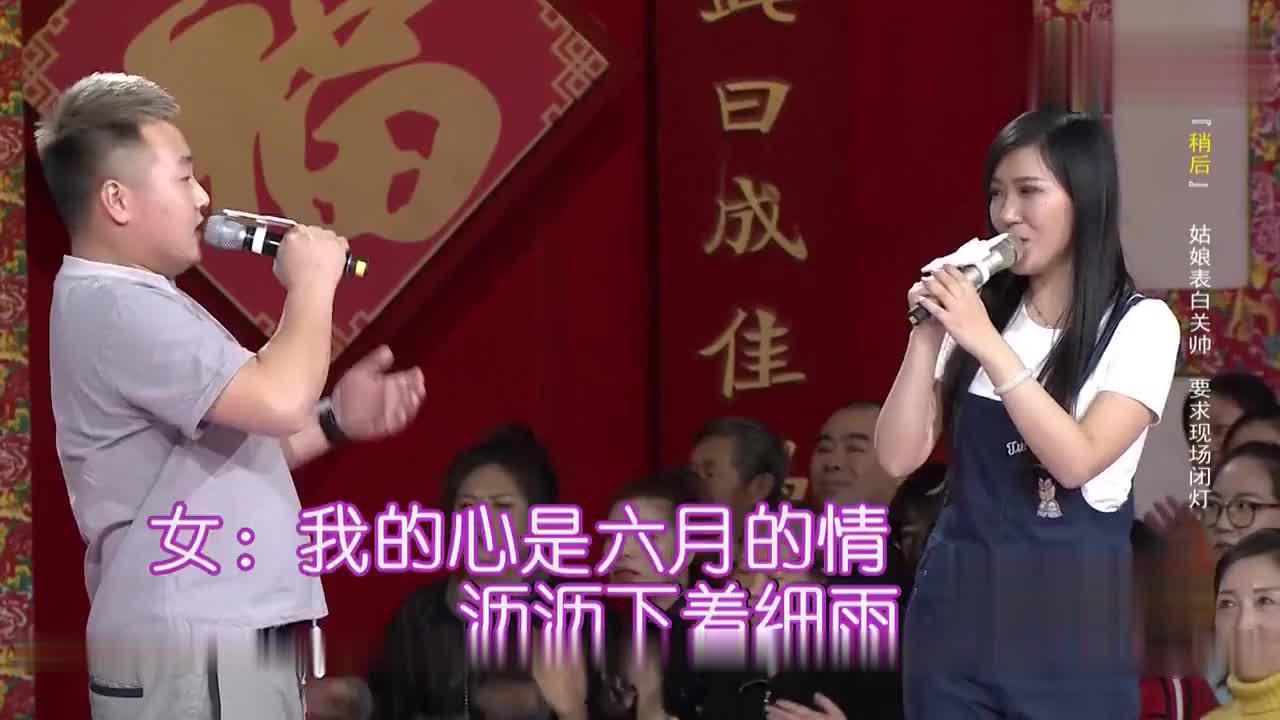 相亲现场,15号关帅和小杨钰莹合唱《心雨》