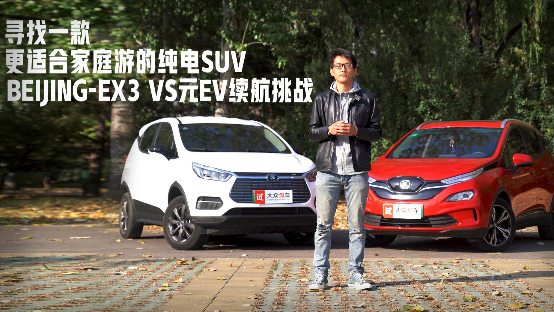 视频:寻找一款更适合家庭游的纯电SUV,BEIJING-EX3 VS元EV续航挑战