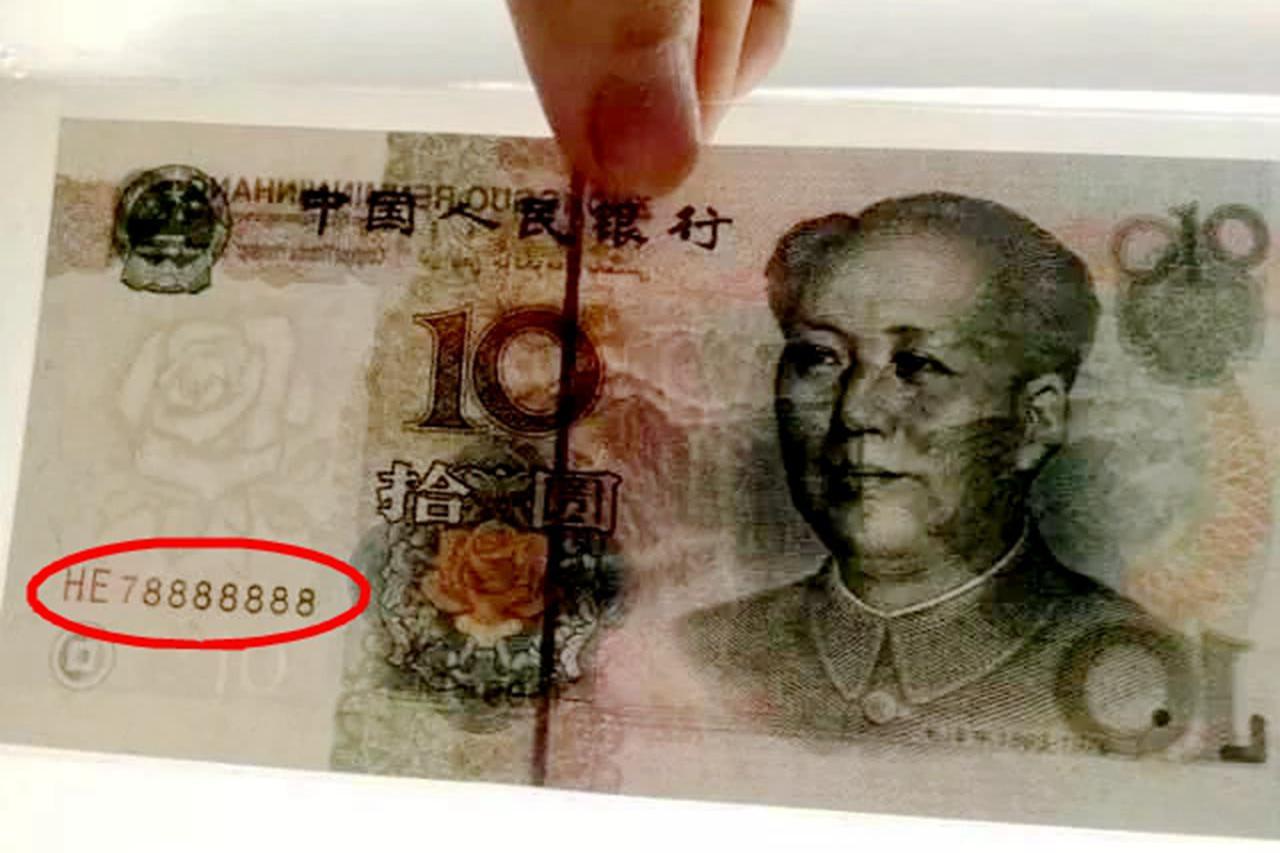 ATM机上取出10元纸币,竟有一张特殊号码,价值1000元!