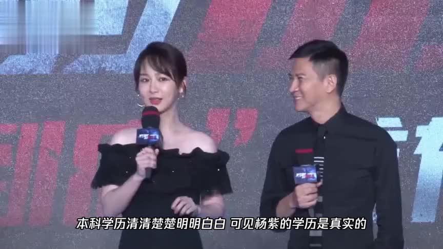 """杨紫为母校北电庆生暴露真实学历,性别一栏却是""""男""""?"""