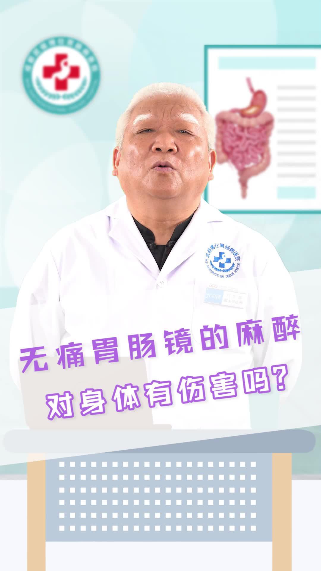 健康科普:麻醉对身体有害吗?