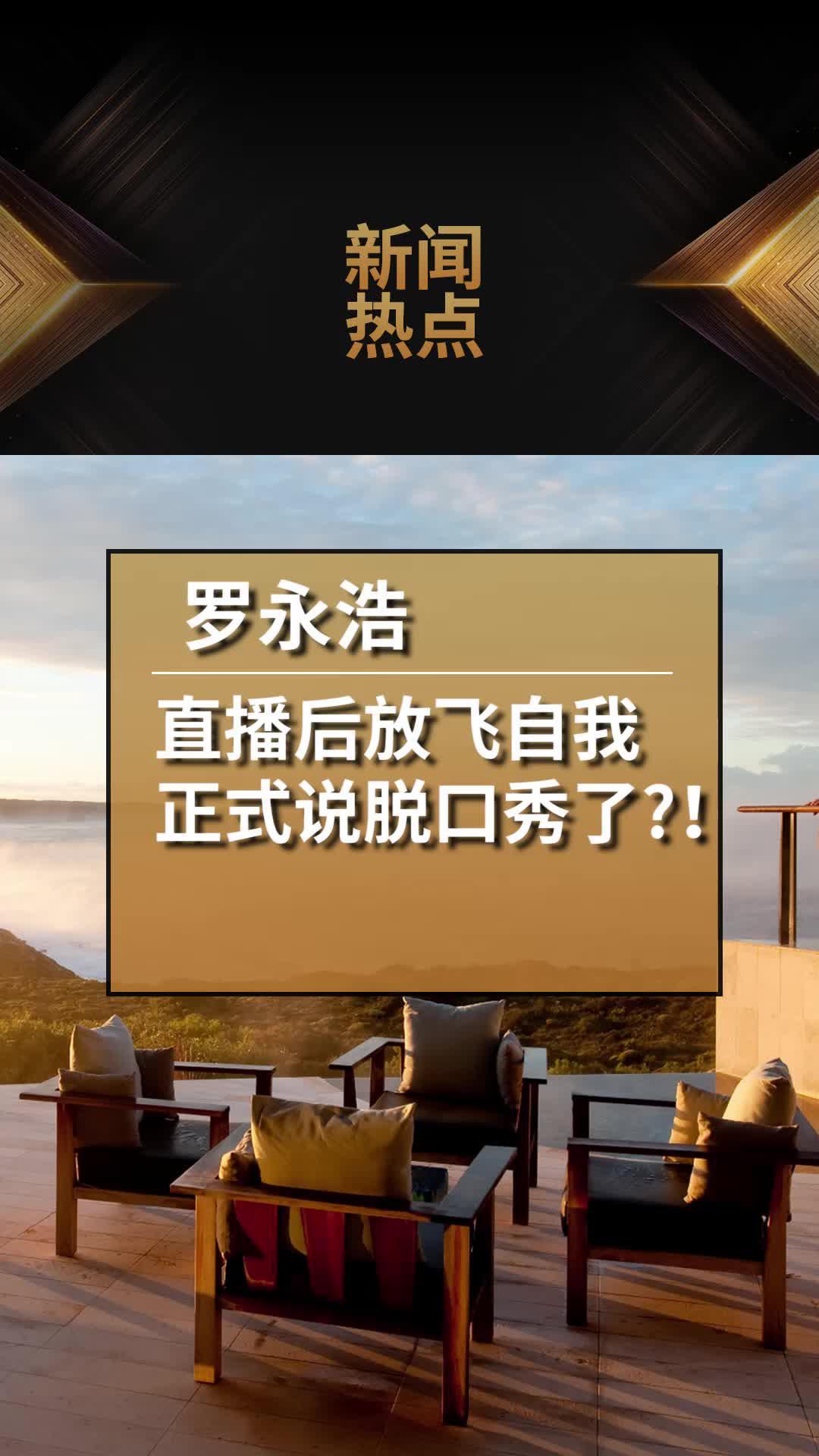 罗永浩正式官宣参加脱口秀大会,你期待老罗语录的更新么?
