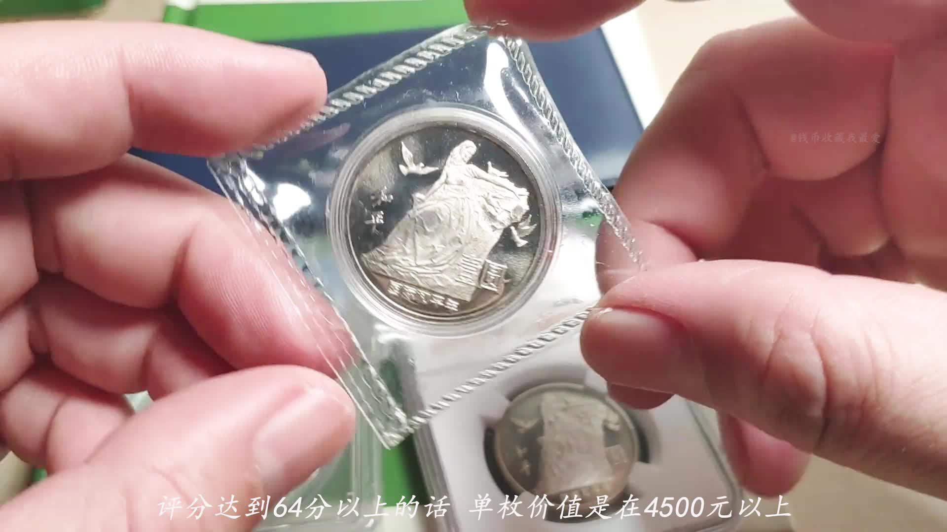 这枚1元纪念币,最少能卖4500元,拥有一枚就知足!
