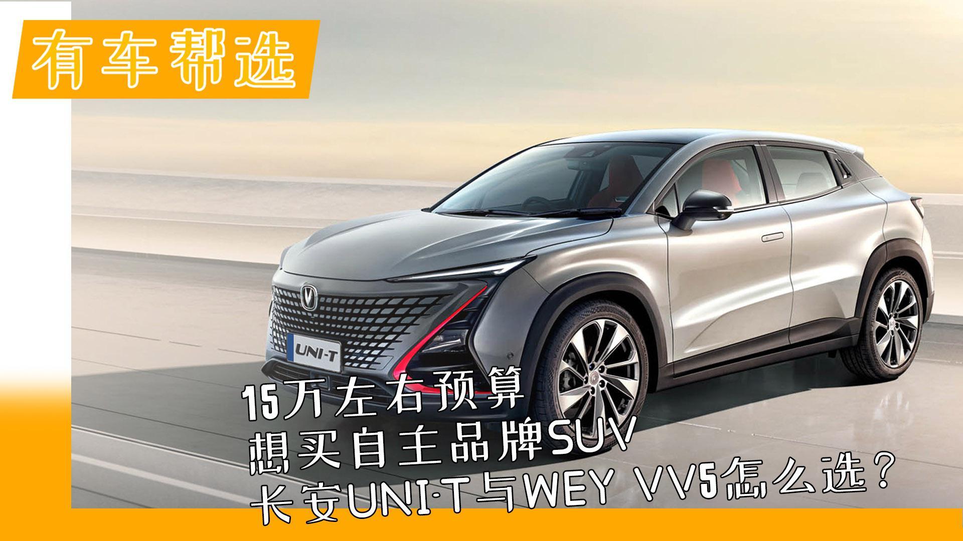 视频:15万左右预算 想买自主品牌SUV 长安UNI-T与WEY VV5怎么选?