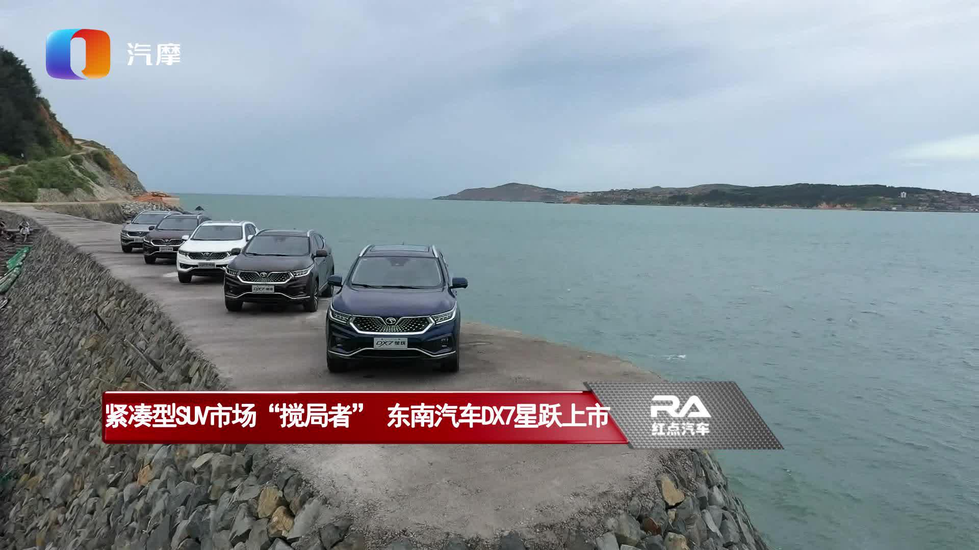 """视频:紧凑型SUV市场""""搅局者"""" 东南汽车DX7星跃上市"""