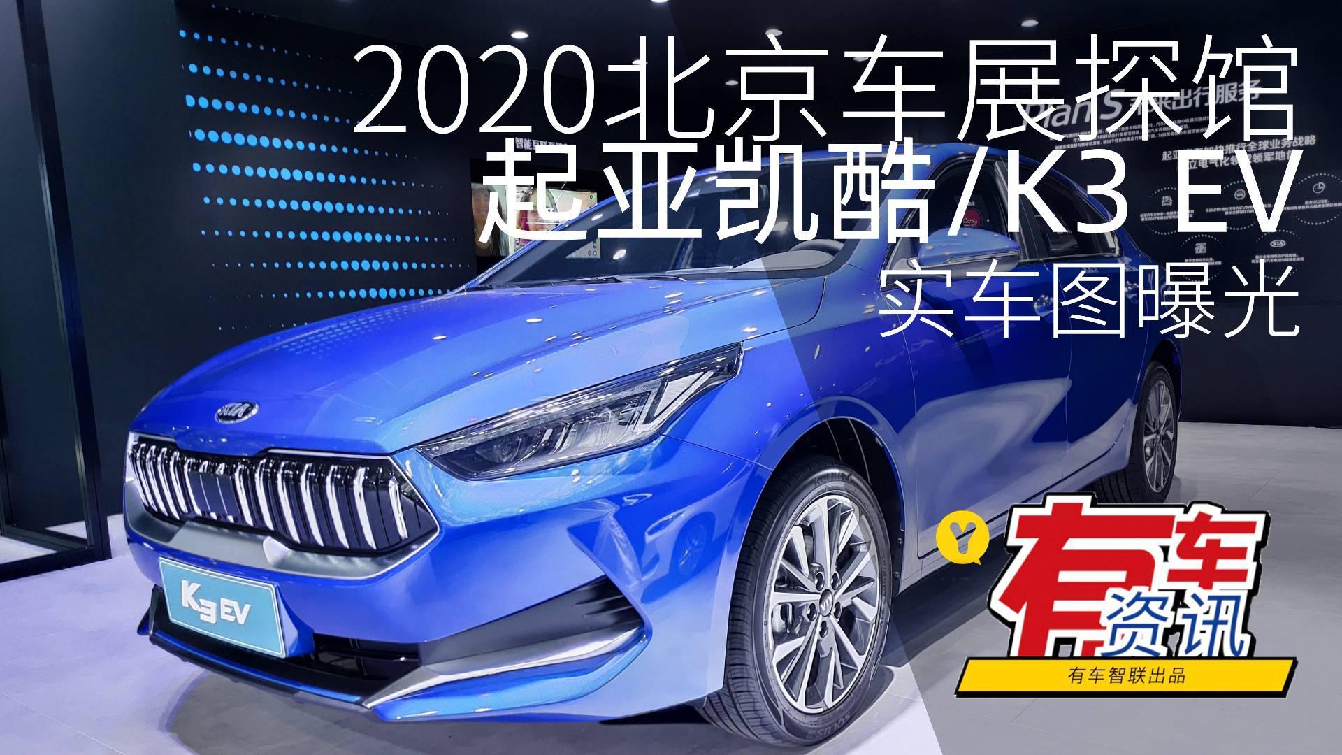 视频:2020北京车展探馆丨东风悦达起亚凯酷与K3纯电动版现身展台