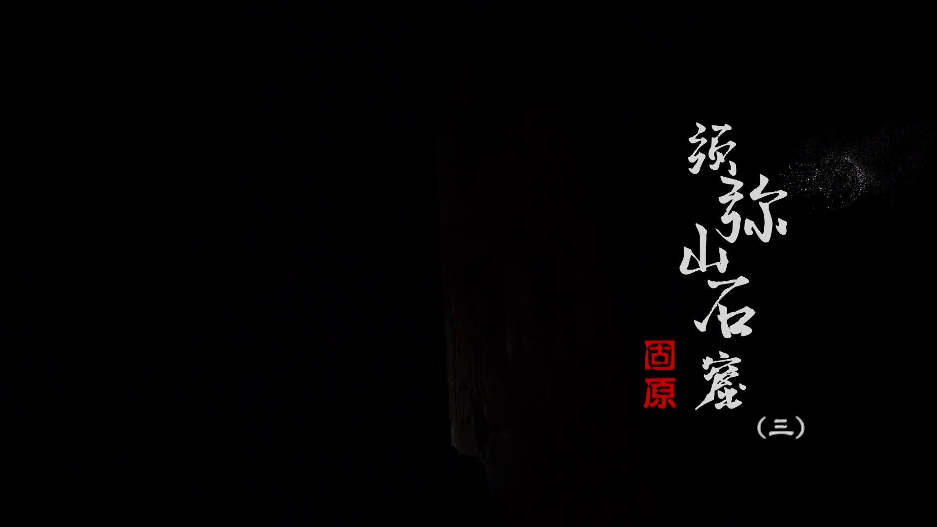须弥山:中国石窟艺术史上的杰出范例