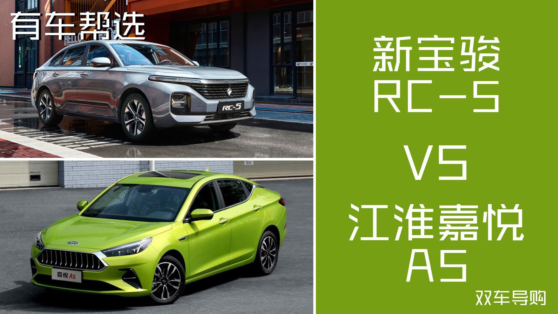 富有性价比的国产轿车新宝骏RC-5和江淮嘉悦A5