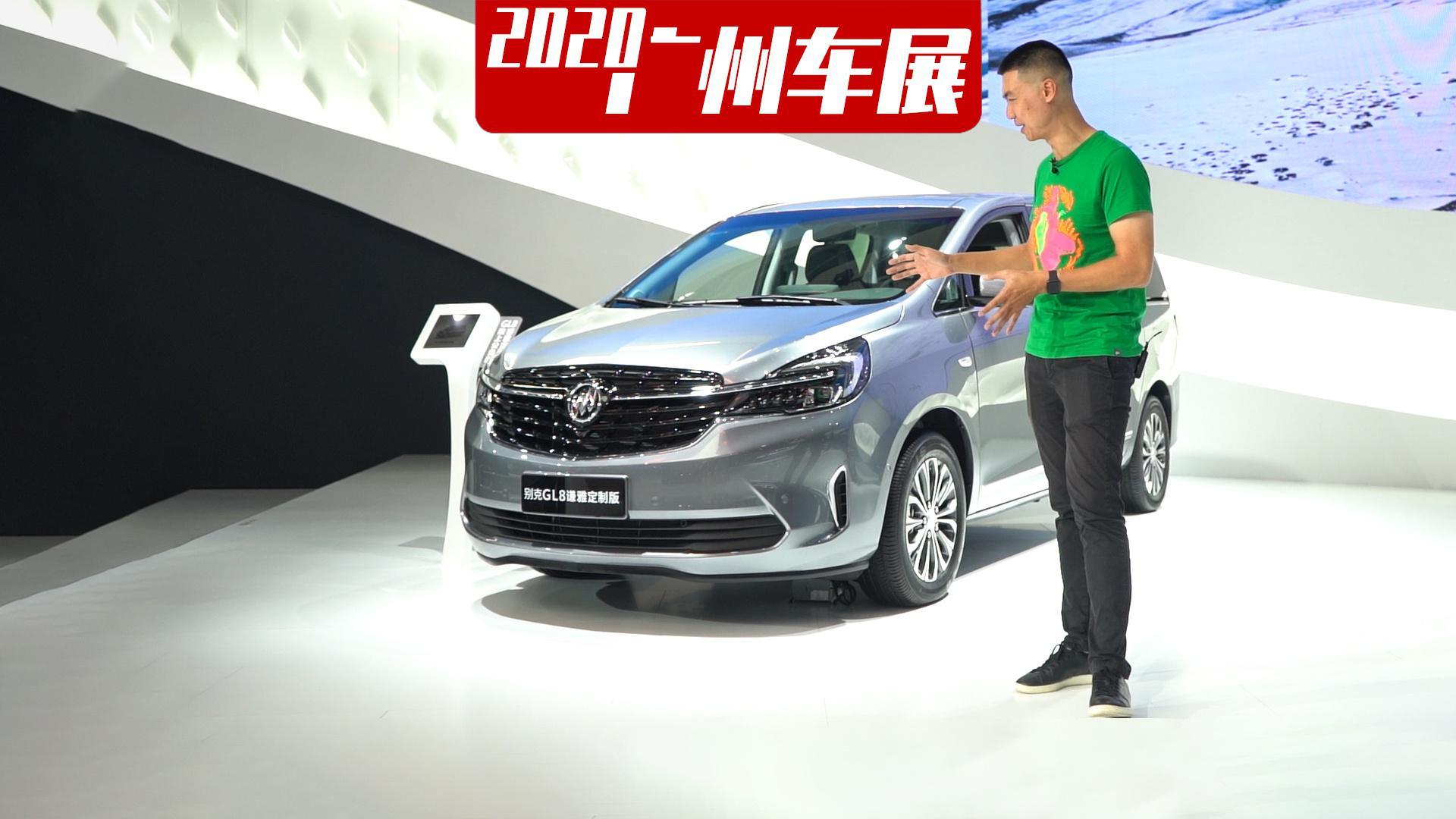 视频:2020广州车展,别克GL8谦雅定制版亮相,入门即豪华