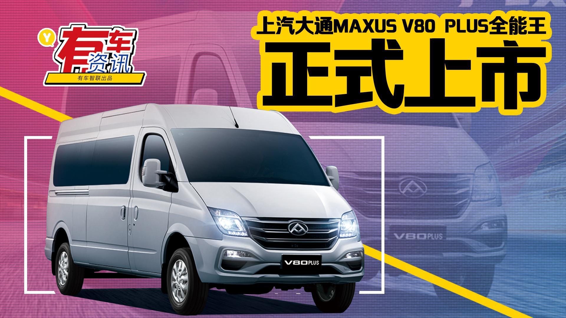 视频:上汽大通MAXUS V80 PLUS上市售13.98万起 搭2.0T柴油发动机