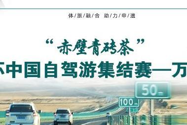 2020环中国自驾游集结赛 万里茶道(中国段)报名已开启