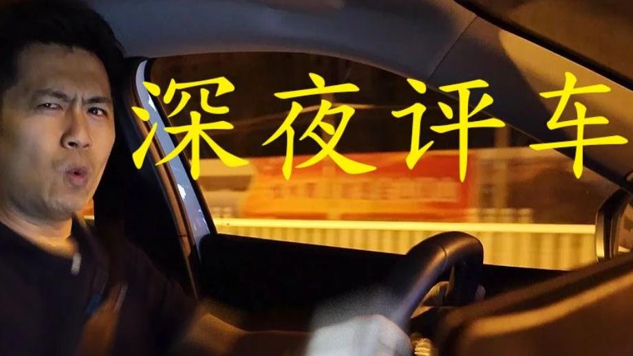 视频:深夜评车:想买乐趣小车,你只能选飞度?