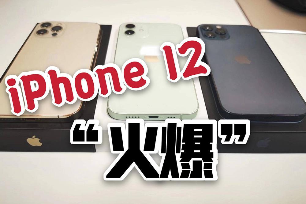 预售告捷!iPhone 12单日预购量突破百万,苹果后时代最畅销机型
