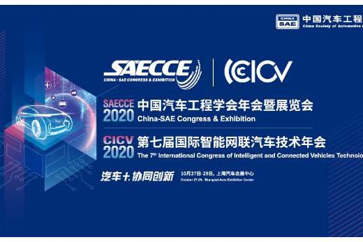 SAECCE 2020年会汽车人机交互技术论坛议程剧透
