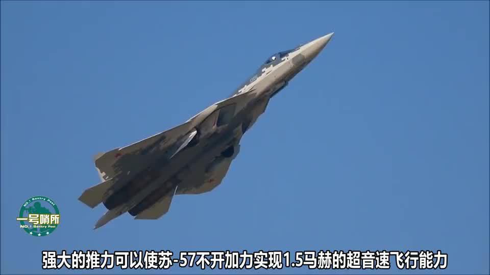苏57换装新型发动机试飞俄罗斯人不设限愿向歼20提供产品30
