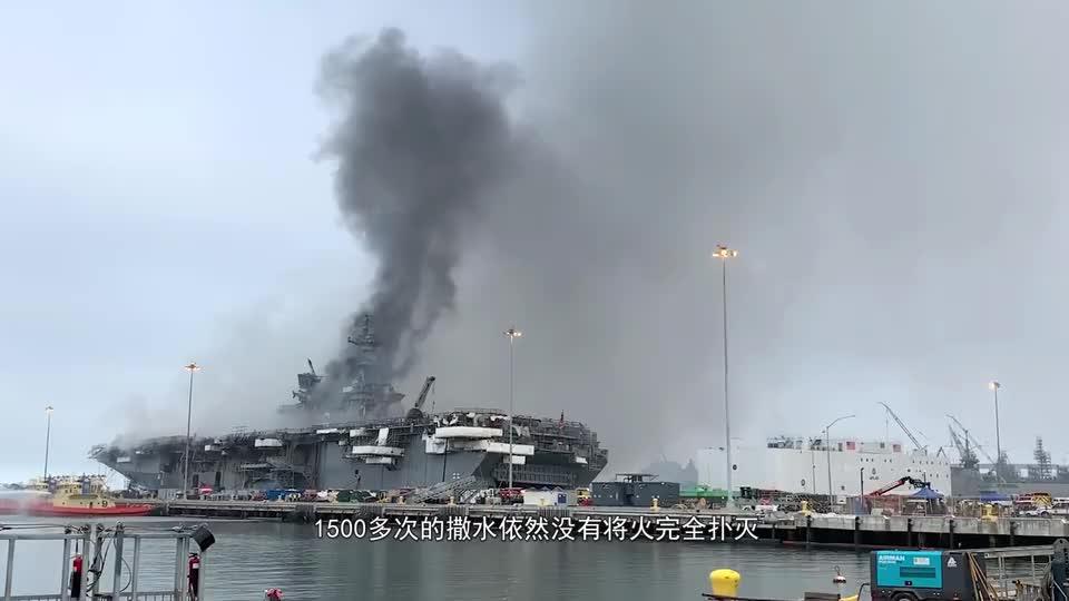 """美""""准航母""""废了?直升机洒水数千次还冒烟,现场惨不忍睹"""