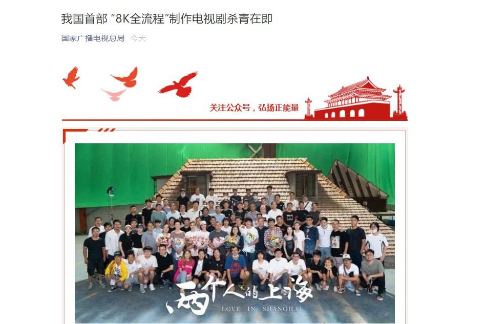 """中国首部""""8K全流程""""电视剧面世!8K电视离我们又近了一点"""