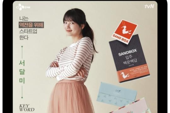 tvN新周六周日剧《START UP》公布秀智等四名主演角色海报