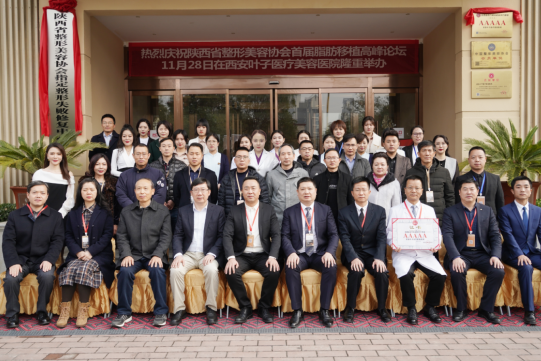 干货满满 陕西省整形美容协会首届脂肪移植高峰论坛成功举办