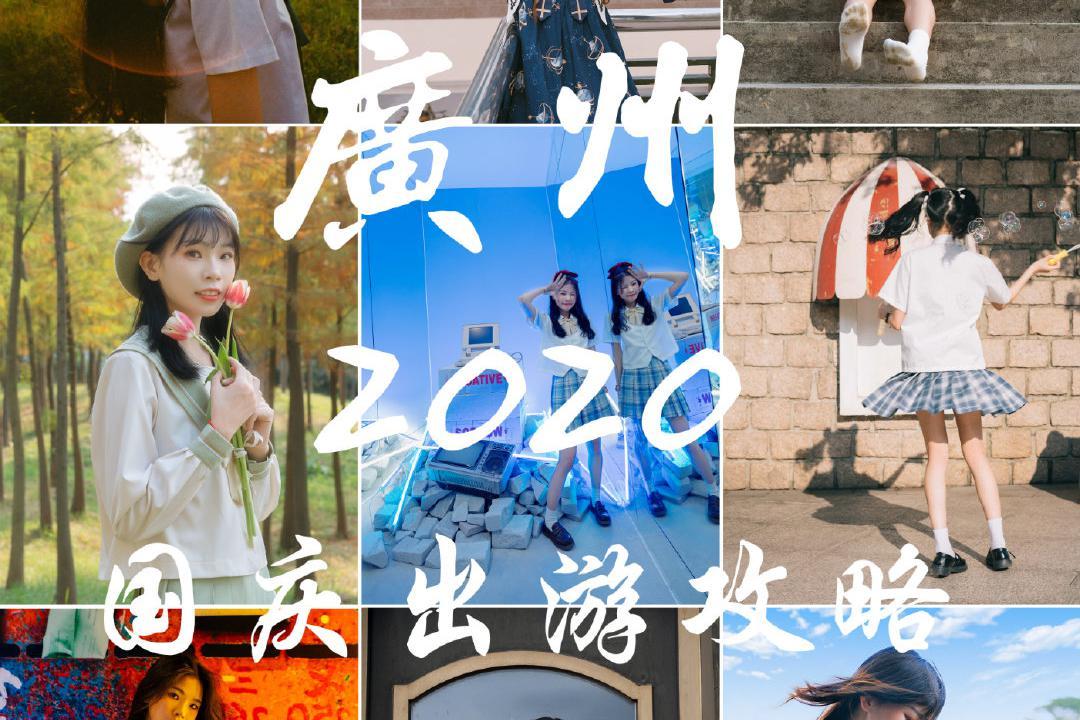 少女成长记|广州2020国庆出游拍照攻略