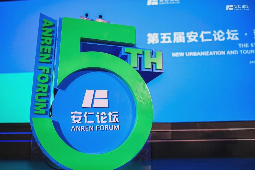 共谋新发展 第五届安仁论坛聚焦新型城镇化与康旅产业