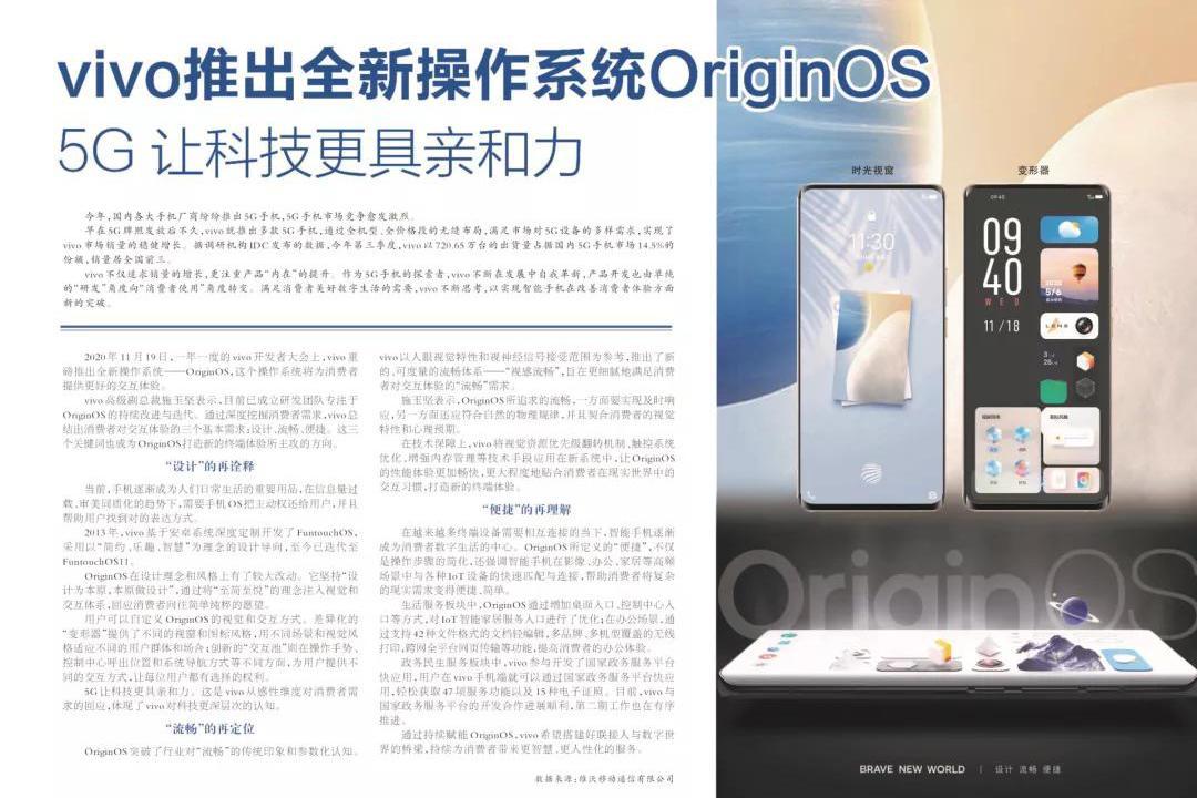 人民日报点赞:OriginOS在创新中升华,打响中国科技亲和力名片