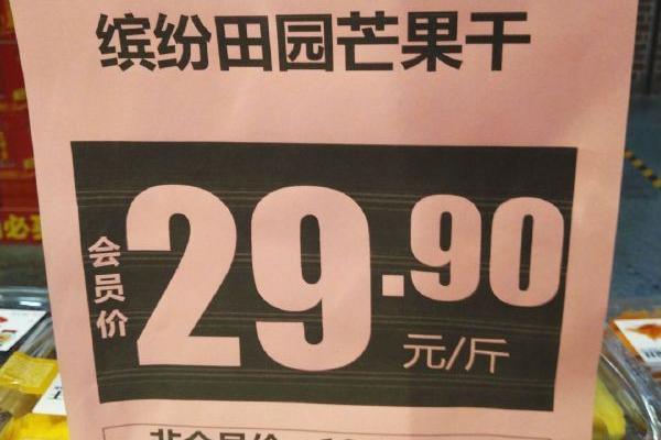趣味囧图:这年头卖家也太坑了一点,会员就要卖的贵一点?
