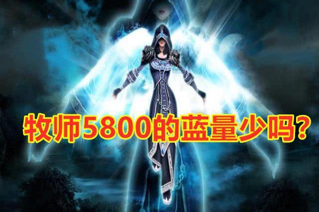 魔兽世界怀旧服:牧师蓝量只有5800,被团长以蓝量太少踢出团队