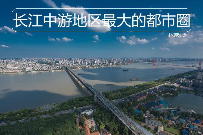 """""""武汉都市圈""""共有九座城市组成,经济总量占湖北全省的六成以上"""