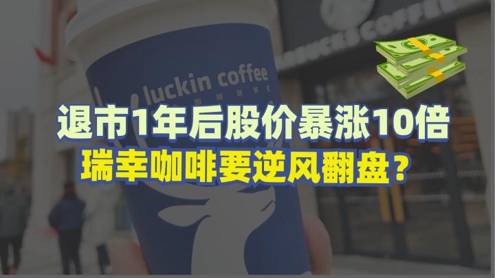 花12亿和解,市值却涨了10倍,瑞幸咖啡要逆风翻盘?