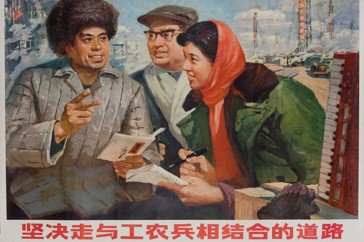 老版宣传画 坚决走与工农兵相结合的道路